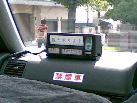 Японское такси - счетчик